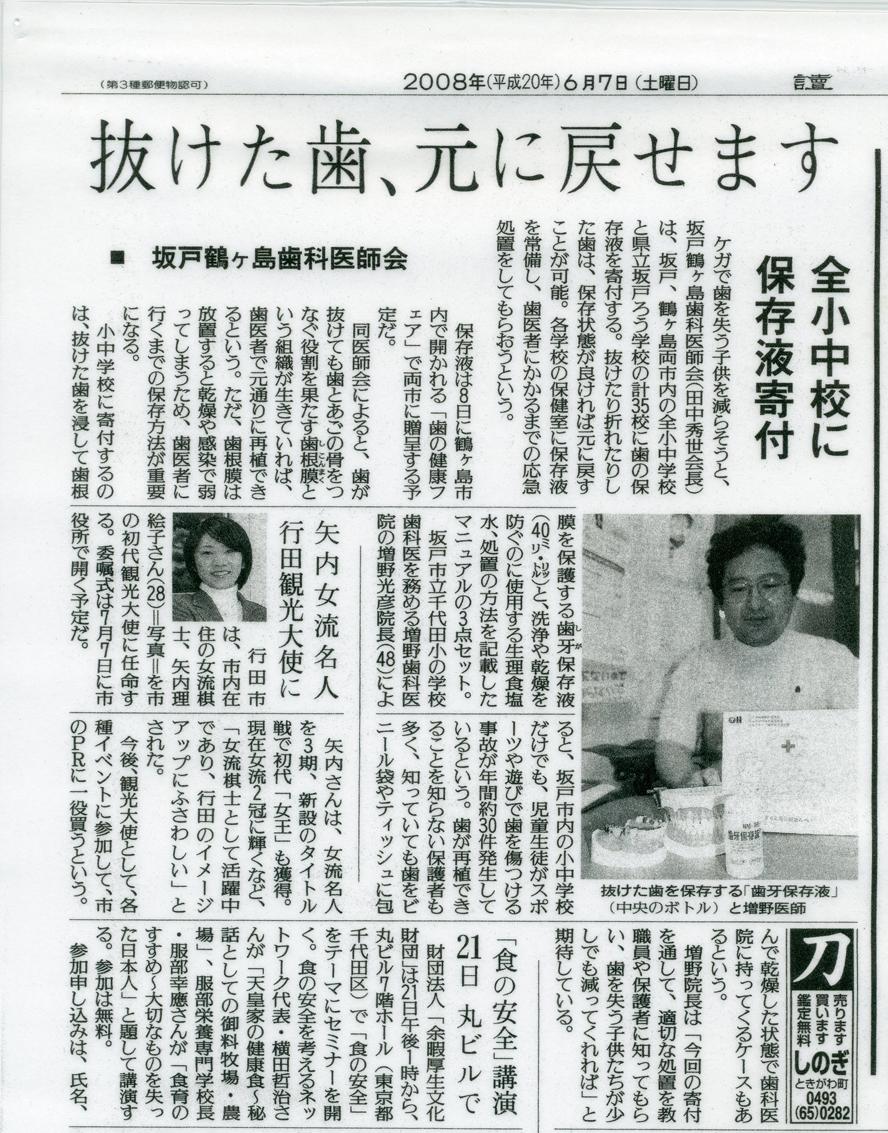 坂戸鶴ヶ島歯科医師会の取り組みの記事