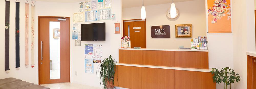 増野歯科医院photo